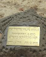 Jeannette Nobile Memorial